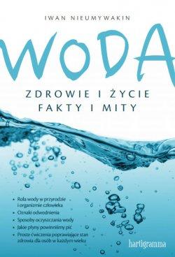 Woda-fakty-i-mity-okladka-przod
